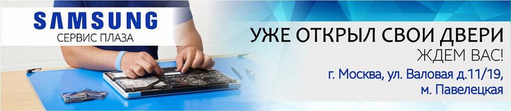 Сервисный центр телефонов samsung челябинске - ремонт в Москве ремонт электронной книги в минске покет бук - ремонт в Москве