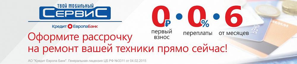 Кредит европа банк нижний новгород официальный сайт контакты